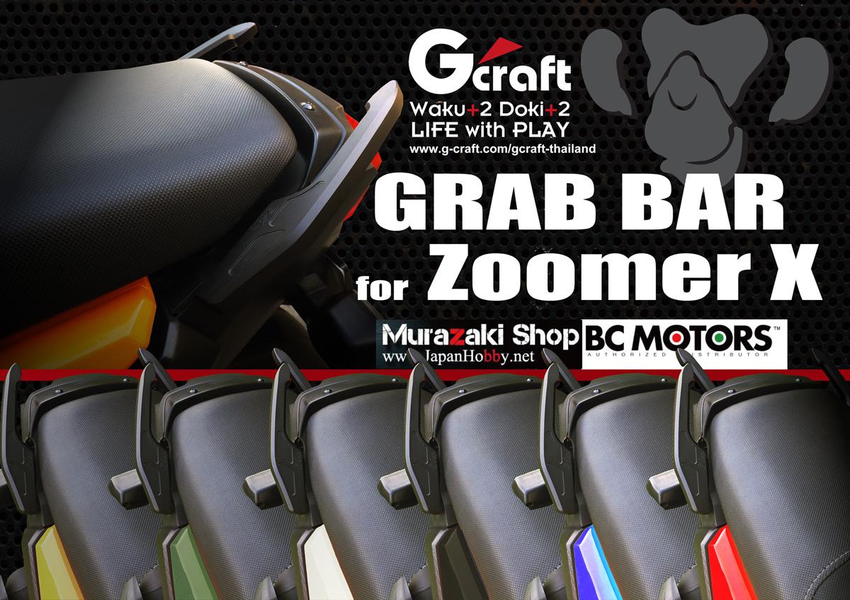 0922Zoomergrab-bar-shotblack3