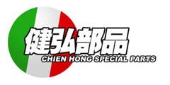 健弘部品(Chien hong special parts)
