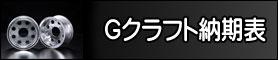 Gクラフト納期表