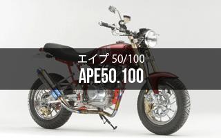 エイプ50/100