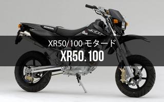 XR50/100モタード
