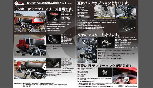 2011年5月の新製品案内1