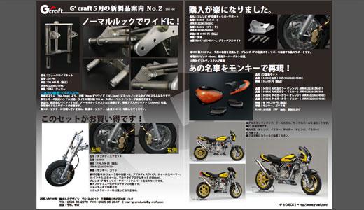 2011年5月の新製品案内2