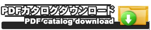 ジークラフトウェブカタログ2014-2015PDFカタログのダウンロード