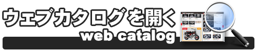 ジークラフトウェブカタログ2012-2013