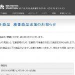 Gクラフト商品廃番のお知らせ