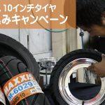 タイヤ組み込みキャンペーン