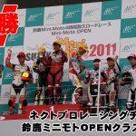 NECTOプロレーシングチーム優勝