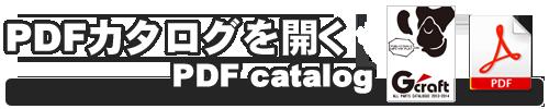 ジークラフトウェブカタログ2012-2013_PDF