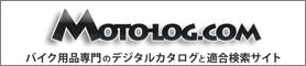 バイク用品デジタルカタログと適合検索の総合サイト 【モトログ.COM】